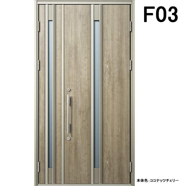 YKK 玄関ドア ヴェナート F03 親子 W1235×H2330