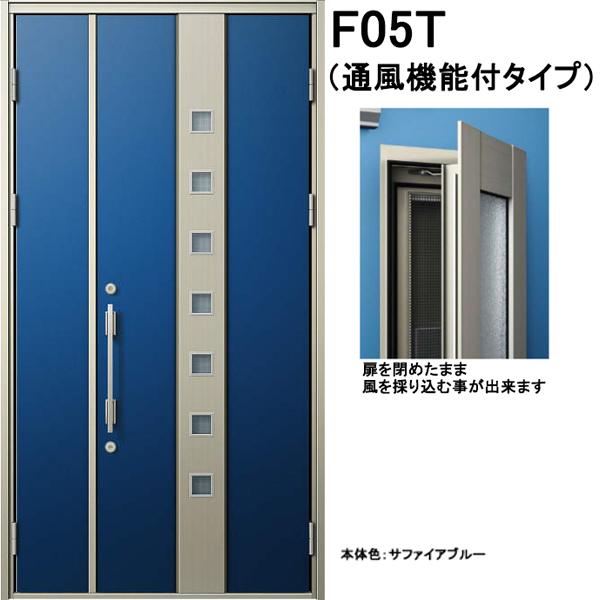 YKK 玄関ドア ヴェナート F05T 通風タイプ 親子 W1235×H2330