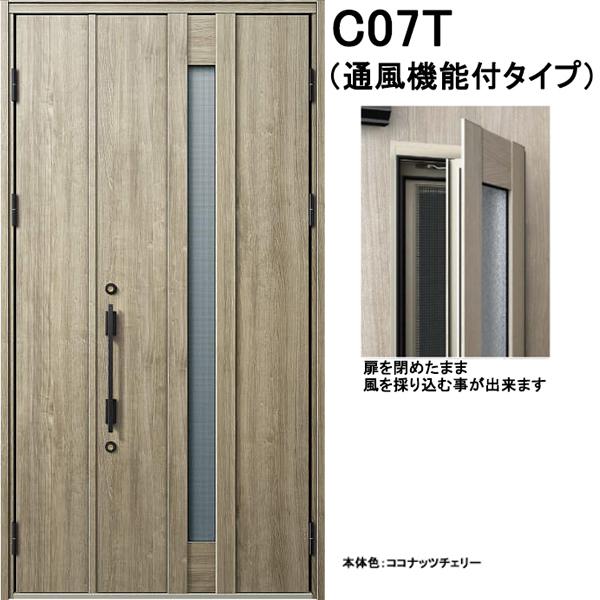 YKK 玄関ドア ヴェナート C07T 通風タイプ 親子 W1235×H2330
