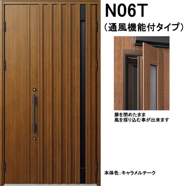 YKK 玄関ドア ヴェナート N06T 親子 通風タイプ W1235×H2330