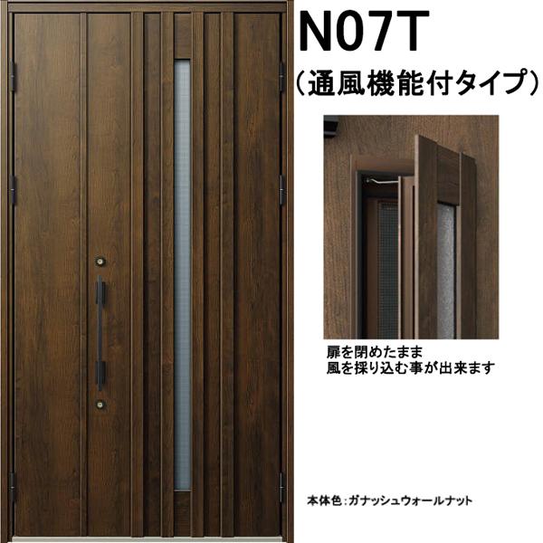 【税込】 親子 ヴェナート W1235×H2330:ライフサポート N07T 玄関ドア ハマヤ YKK 通風タイプ-木材・建築資材・設備