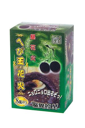 ヘビ玉花火(8個入)No150×240箱セット(1カートン)│まとめ買い割!
