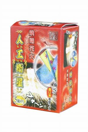 永遠の定番モデル 飛翔花火 赤い光を放ってブォ~ン 人工衛星 5個入 日本全国 送料無料 No150 花火大会 回転 飛翔 花火 はなび
