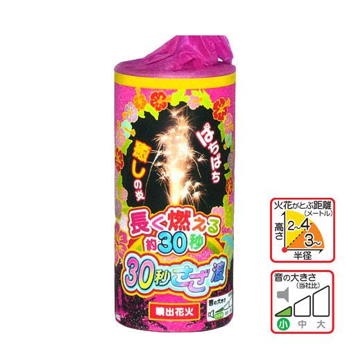 約30秒間 静かに咲きます 花火 激安通販販売 hanabi はなび 噴出 噴水 定価の67%OFF おまけ 30秒さざ波 景品 サプライズ 花火大会 ドラゴン 噴き出し