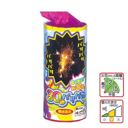 約30秒間のおとなしいバリバリ火花噴出花火 ドラゴン 噴水 花火大会 サプライズ 30秒バリバリ BBQ イベント 日本産 キャンプ 大特価