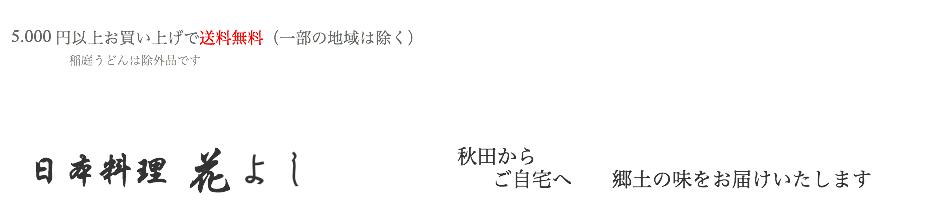 日本料理 花よし:秋田から「日本料理 花よし」の味をそのままご家庭へお届けいたします