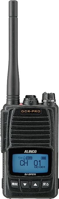 アルインコ DJ-DPS70KA他社互換デジタルトランシーバー