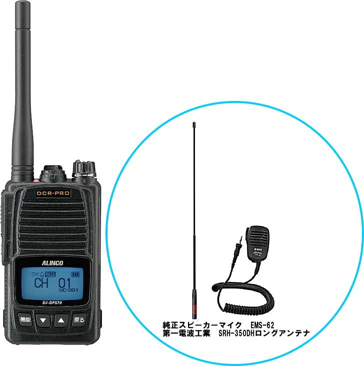 アルインコ DJ-DPS70KA他社互換デジタルトランシーバー純正EMS-62スピーカマイク+高性能ロングアンテナSRH-350DHセット