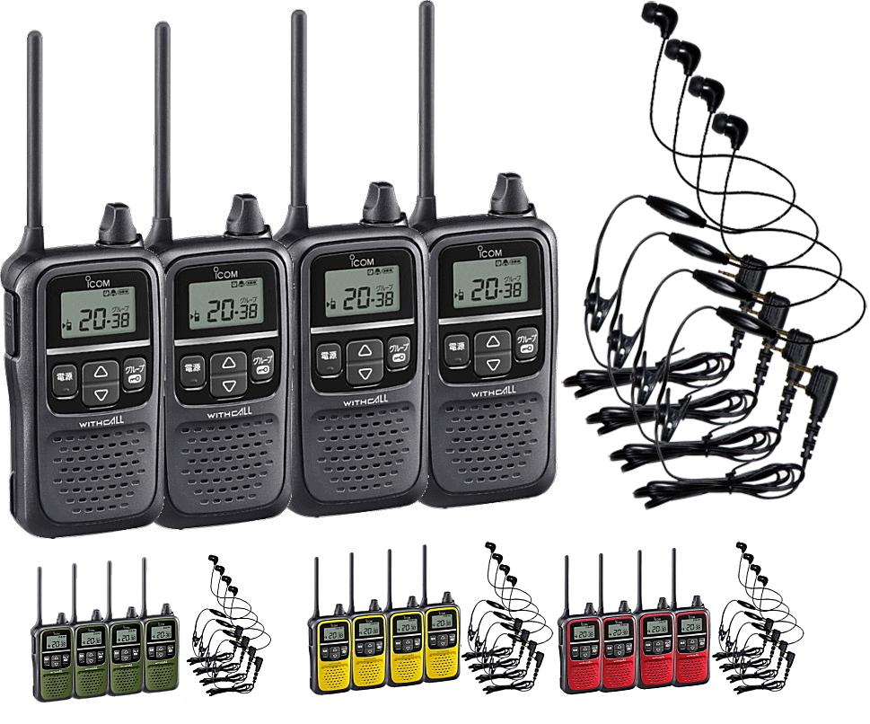 【送料無料】  トランシーバー 特定小電力 無線機 インカム  特定小電力トランシーバー   アイコム IC-4110 × 4台 + HD-13L × 4個  オリジナル カルナ型イヤホン&マイクセット