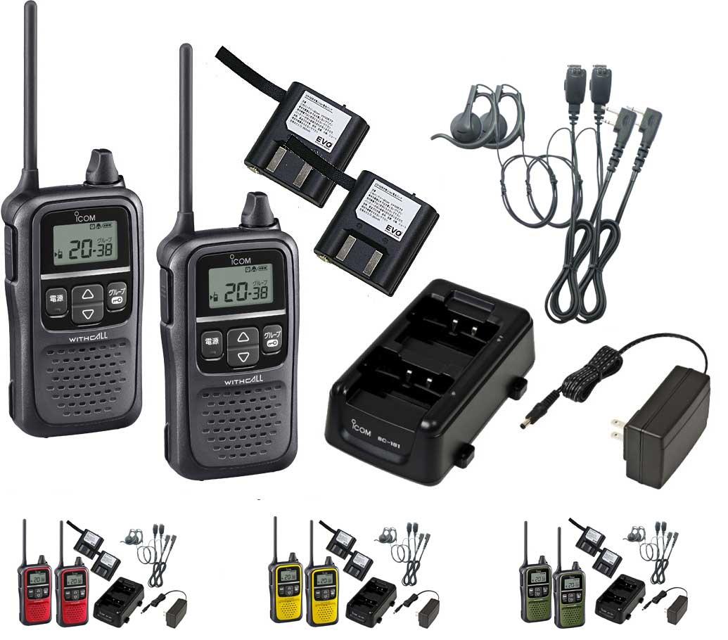 送料無料 トランシーバー  特定小電力 無線機 インカム   アイコム トランシーバー  IC-4110 (2台) + BC-181 、BC-188 ツイン充電器 + EBP-800 互換バッテリー×2 + HD-24ML2耳掛け式イヤホンマイク×2セット 省電力