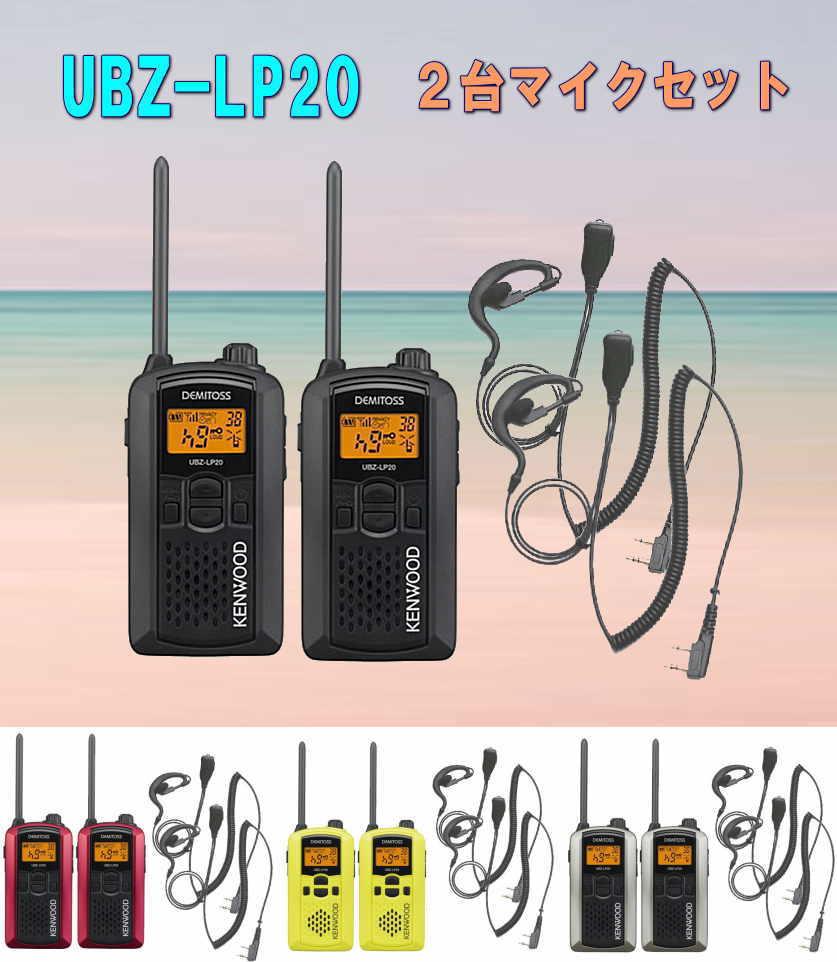 UTB-10 トランシーバーUBZ-LM20, UBZ-LP20廉価版 トークビットインカム 【あす楽対応】 ケンウッド 【即日発送・送料無料(沖縄を除く)】 (UTB10)