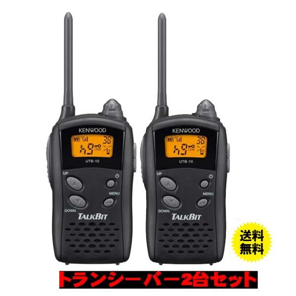トランシーバー 2台セット 特定小電力 無線機 インカムケンウッド UTB-10 2台セットUBZ-LM20 の廉価版