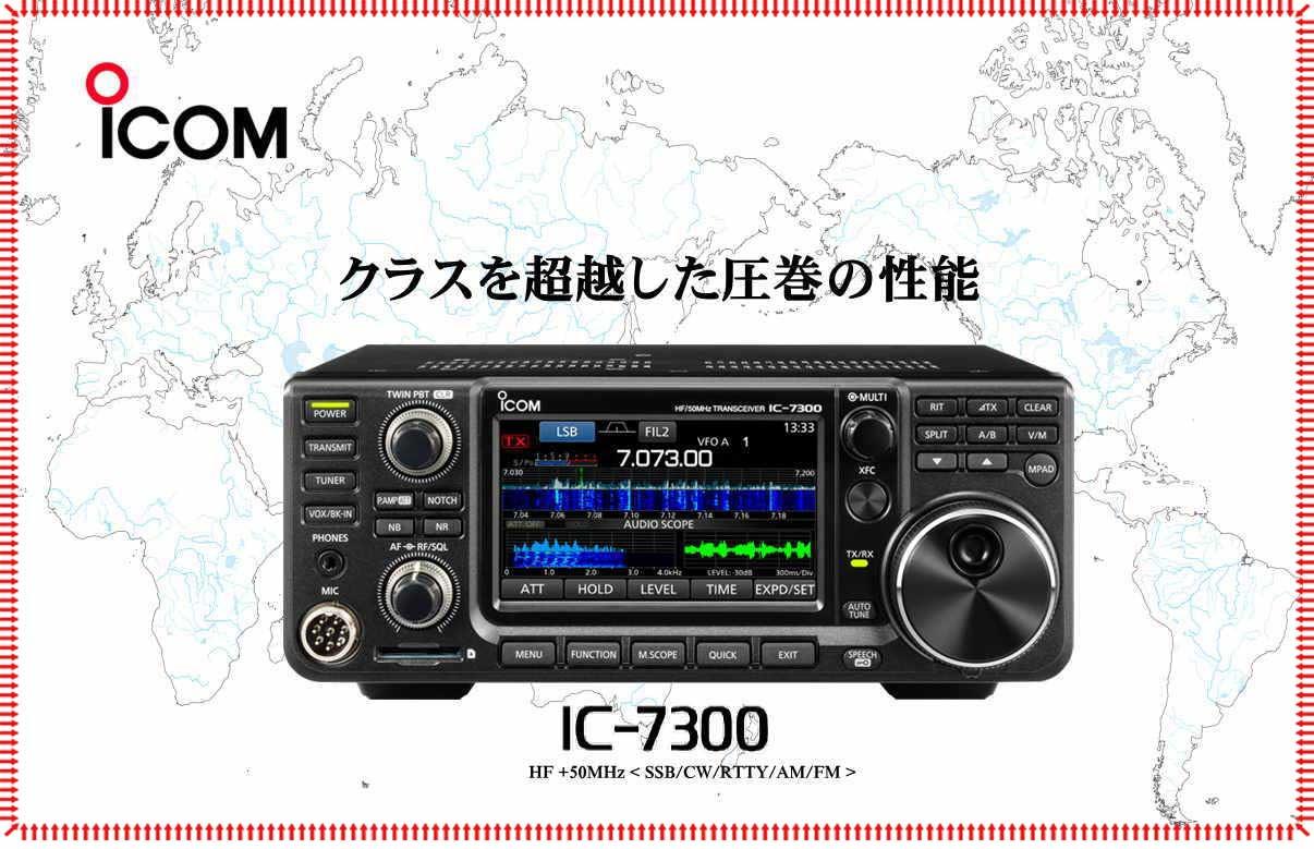 アイコム アマチュア無線機 IC-7300 HF 50MHzオールモードトランシーバーオリジナルDCコードサービス!