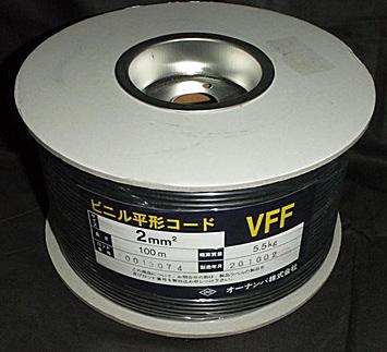 VFF 2SQ 100m