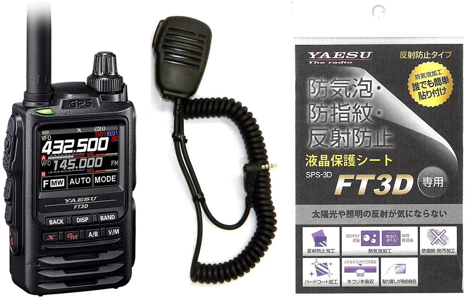 最新デュアルバンドデジタルトランシーバーセット YAESU FT3DC4FM FM 144 430MHz帯 限定価格セール スピーカーマイク 液晶保護シート デュアルバンドデジタルハンディトランシーバー マーケット