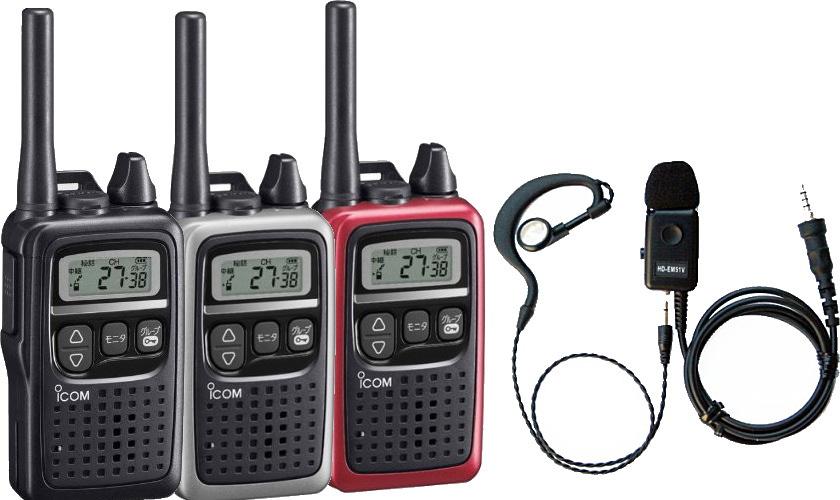 トランシーバー 特定小電力 無線機 インカムアイコム トランシーバー IC-4300 +HD-EM51VIP イヤホンマイクセット