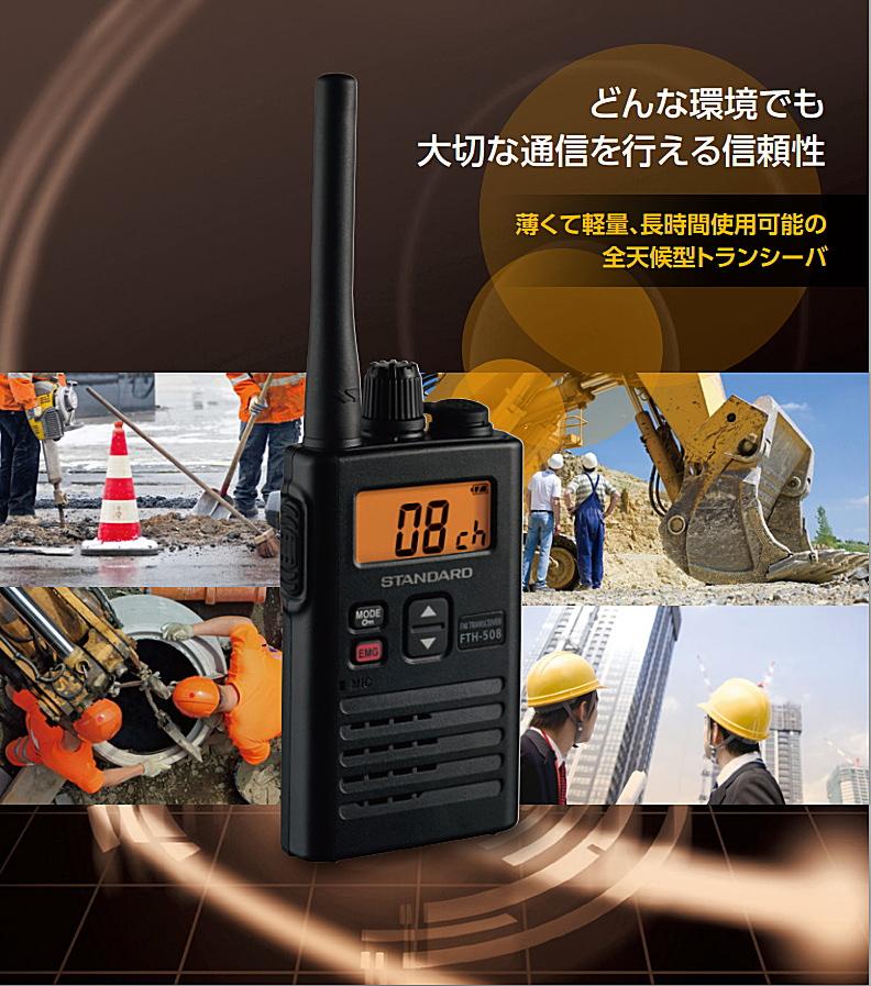 【送料無料】トランシーバー 特定小電力無線機 インカムスタンダード FTH-508