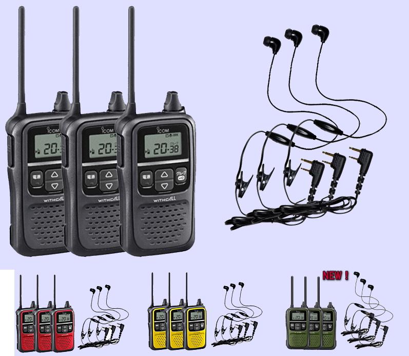 送料無料 トランシーバー 特定小電力 無線機 インカム   アイコム IC-4110 × 3台 + HD-13L × 3個  カルナ型イヤホン&マイクセット