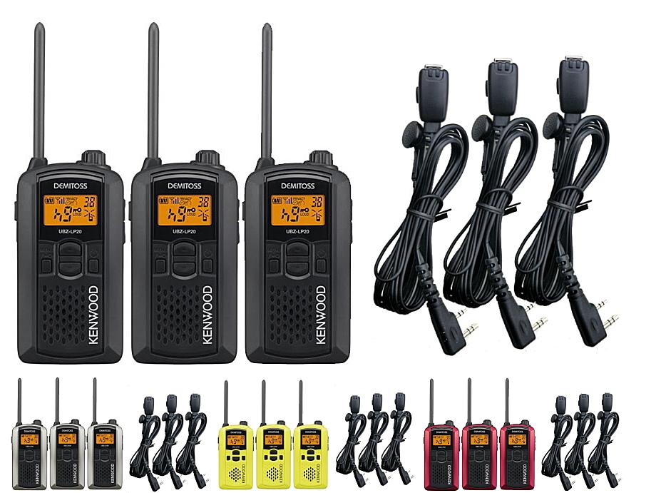 オリジナルマイクセット トランシーバー 特定小電力 無線機 インカム注目の商品ケンウッド UBZ-LP20×3台 + HD-24K2×3個 送料無料