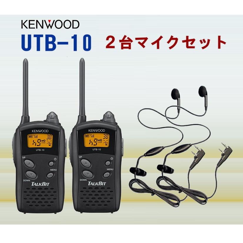 トランシーバー 特定小電力 無線機 インカムケンウッド UTB-10×2 HD-12K オリジナル イヤホンマイク×2 セット