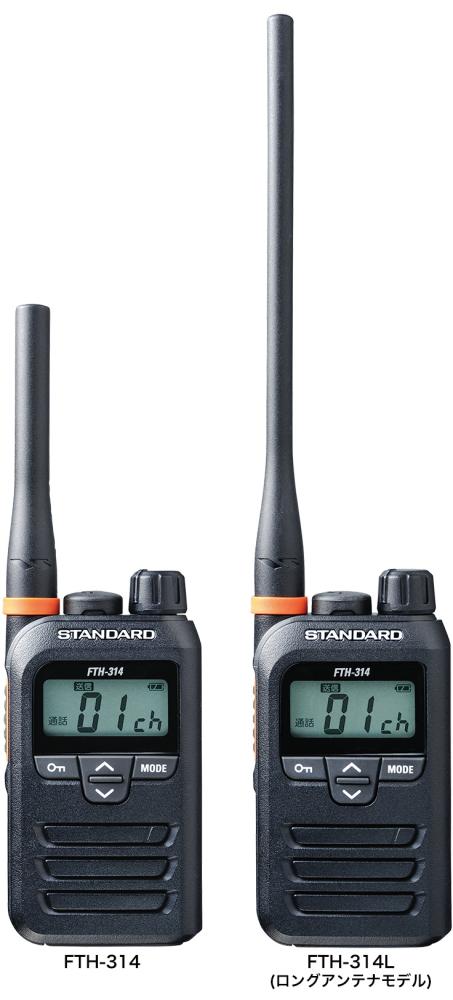トランシーバー 特定小電力無線機 インカムスタンダード FTH-314(ショートアンテナ)FTH-314L(ロングアンテナ)