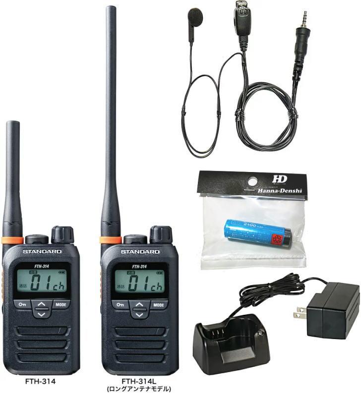 トランシーバー 特定小電力無線機 インカムスタンダード FTH-314(ショートアンテナ)FTH-314L(ロングアンテナ)・オリジナルバッテリー・SBH-31急速充電器・HD-23S2オリジナルイヤホンマイク