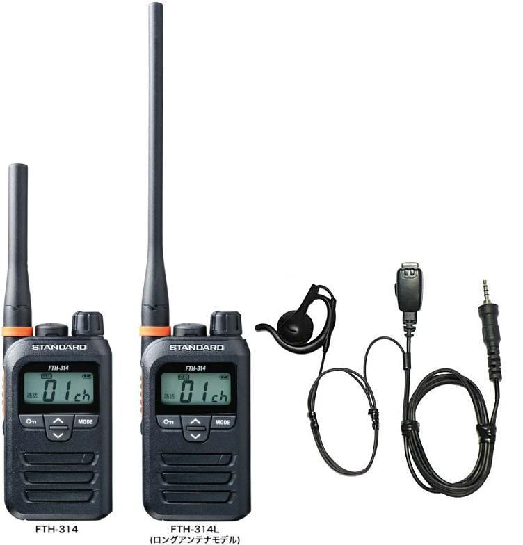 トランシーバー 特定小電力無線機 インカムスタンダード FTH-314(ショートアンテナ)FTH-314L(ロングアンテナ)・HD-24S2オリジナルイヤホンマイク