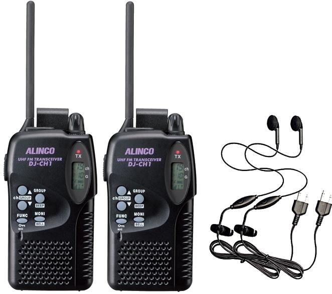 トランシーバー/特定小電力無線機/インカム!2台セットアルインコ (DJ-CH1 + HD-12Iイヤホンマイク)×2