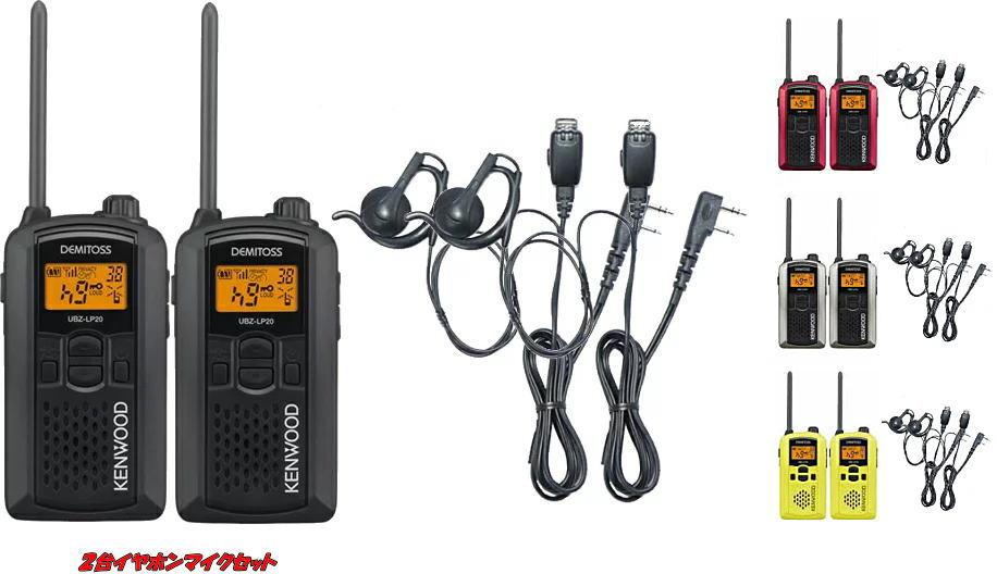 送料無料オリジナルマイクセット トランシーバー 特定小電力 無線機 インカム注目の商品★ケンウッド UBZ-LP20×2台 +耳掛け式 HD-24MK2×2