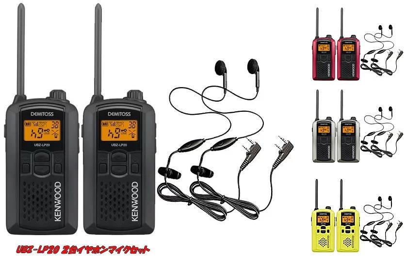 送料無料トランシーバー 特定小電力 無線機 インカム注目の商品ケンウッド UBZ-LP20 2台セット + オリジナル イヤホンマイクHD-12K付き