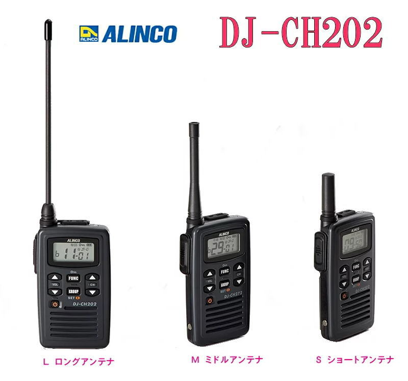 アルインコ トランシーバー DJ-CH202 Lロングアンテナ Mミディアムアンテナ Sショートアンテナ