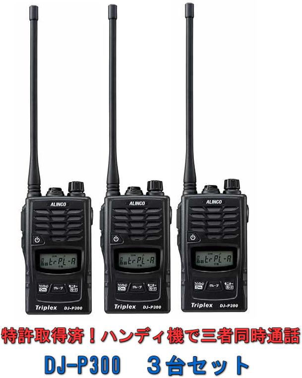 アルインコ 【3台セット】 DJ-P300×3 3者同時通話対応