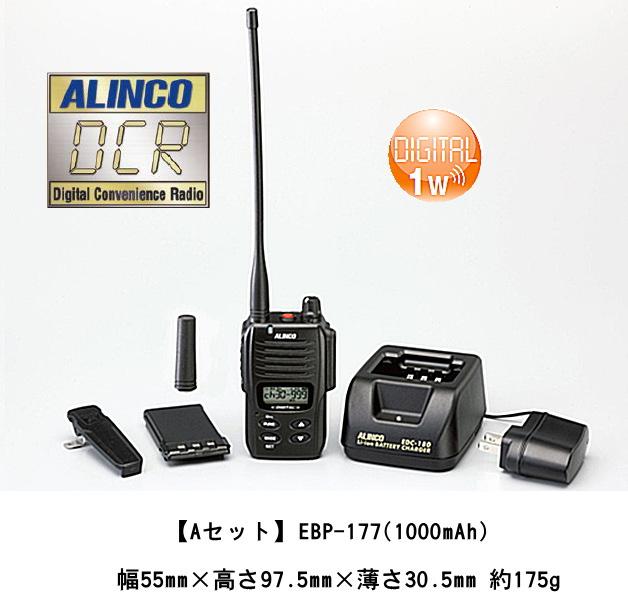 DJ-DP10 AセットEBP-177(1000mAhリチウムイオンバッテリー仕様)