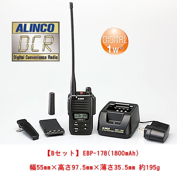 『トランシーバー』 DJ-DP10 BセットEBP-178(1800mAhリチウムイオンバッテリー仕様) 無線機 無線 コンパクト 小型 軽い 軽量 資格不要 【送料無料】