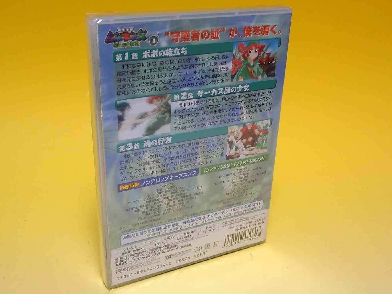 Kouchuu DVD-传奇的森林人-1 fs2gm