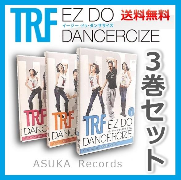 上半身 ウエスト ファクトリーアウトレット 下半身 ダイエット 集中プログラム ダンス エクササイズ DVD TRF イージー ドゥ DANCERCIZE イージードゥダンササイズ チープ 1 3 EZ 2 ダンササイズ 3枚セット 通販 DO 送料無料