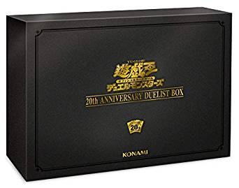 遊戯王OCG デュエルモンスターズ 20th ANNIVERSARY DUELIST BOX 20周年記念 トレカ