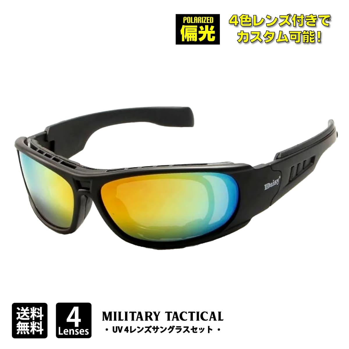 93cdcbf8700c The [Military Tactical UV 4 Lens Sunglasses/Goggles] military タクティカル, UV .
