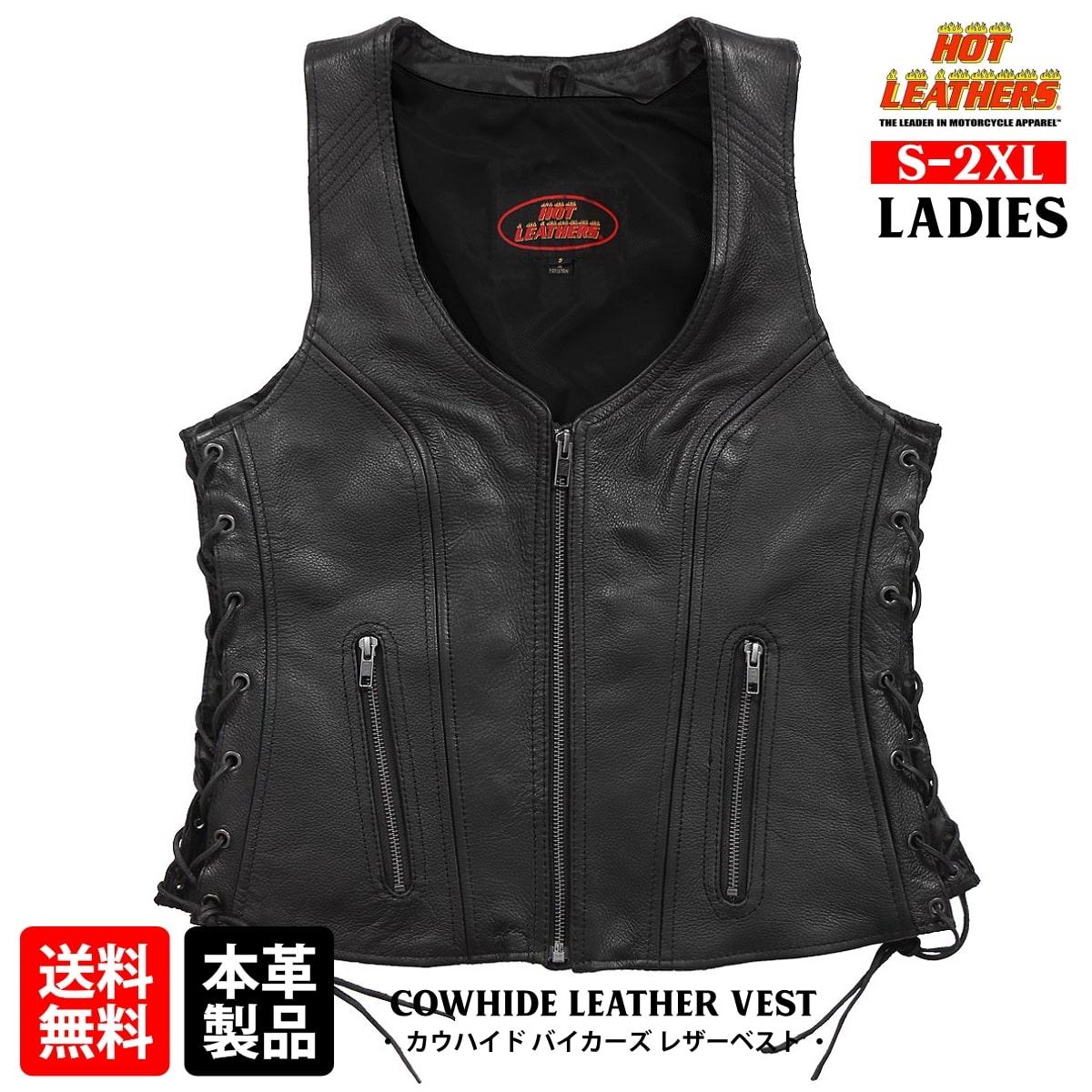 【送料無料!】日本未発売!米国直輸入! Hot Leathers [Ladies Side Lace Zip Up Top Grain Leather Vest] ホットレザー 本革 レディース ウエスト調節可能 両脇編み上げ サイドレース ジップアップ トップグレイン カウハイドレザーベスト! ブラック バイクに! 女性用