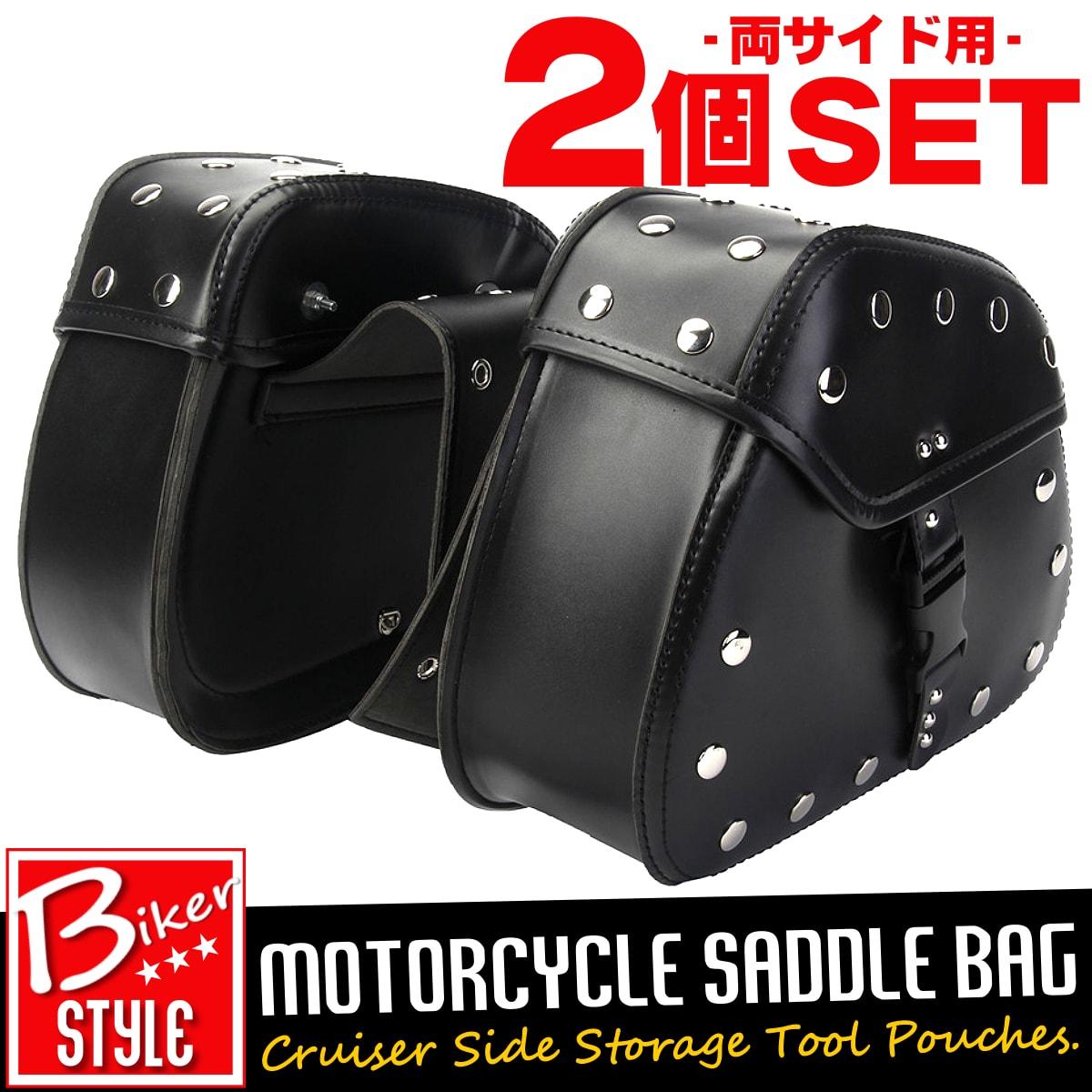 【送料無料!】2個セット! [Chrome Studs One Touch Buckle PU Leather Tool Bag/Saddle Bag] クローム・スタッズ・ワンタッチ・バックル・PUレザー・ツールバッグ サドルバッグ セット! ブラック 黒 防水 Motorcycle アメリカンバイク Harley Cruiser Storage Pouch