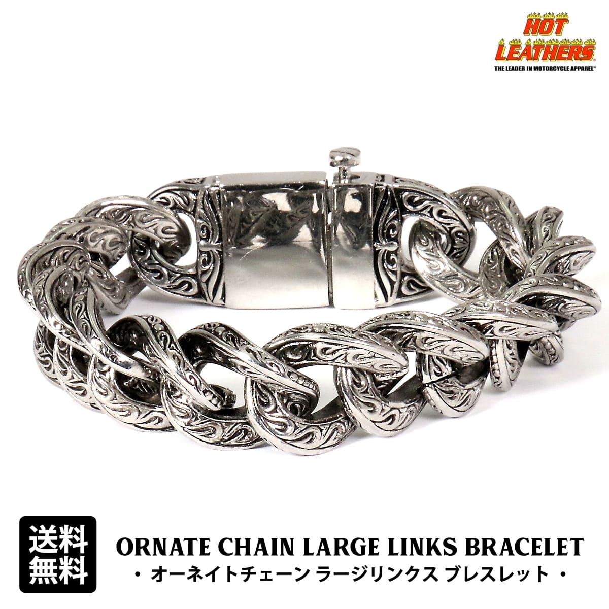 【送料無料!】日本未発売! HOTLEATHERS [Ornate Chain Large Links Bracelet] ホットレザー オーネイトチェーン ラージリンクスブレスレット! 腕輪 ごつめ メンズ シルバーカラー ネイティブ 8.5インチ 米国直輸入! バイク バイカー アクセサリー