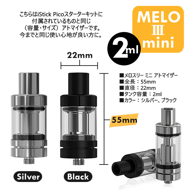 Regular article Eleaf (E leaf) genuine atomizer! Two types! 2 colors! MELO3  (Melos Lee), MELO3 mini (Melos Lee mini), iStick PICO standard,