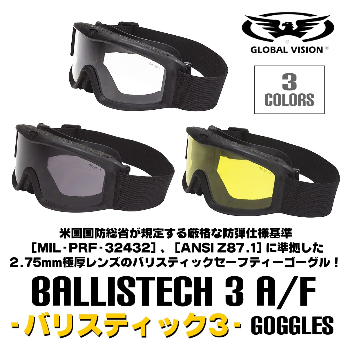 GLOBAL VISION pole thickness 2 75mm bulletproof lens goggles sunglasses  Ballistech 3 A/F Goggles mil standard MIL-PRF-32432 ANSI Z87 1 conformity