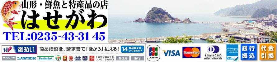 山形 鮮魚と特産品の店長谷川:山形県より新鮮な鮮魚やさくらんぼなど特産物をお届け