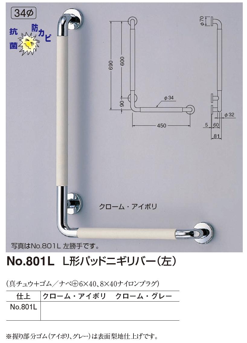トイレ・浴室用手すり:真鍮+ゴム L形パッドニギリバー(左) 690×450 送料無料(一部を除く)