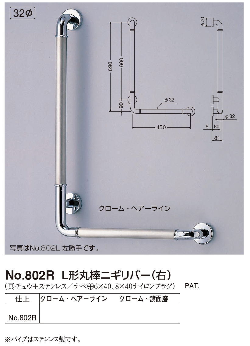 トイレ・浴室用手すり:真鍮+ステンレス L形丸棒ニギリバー(右) 690×450 送料無料(一部を除く)