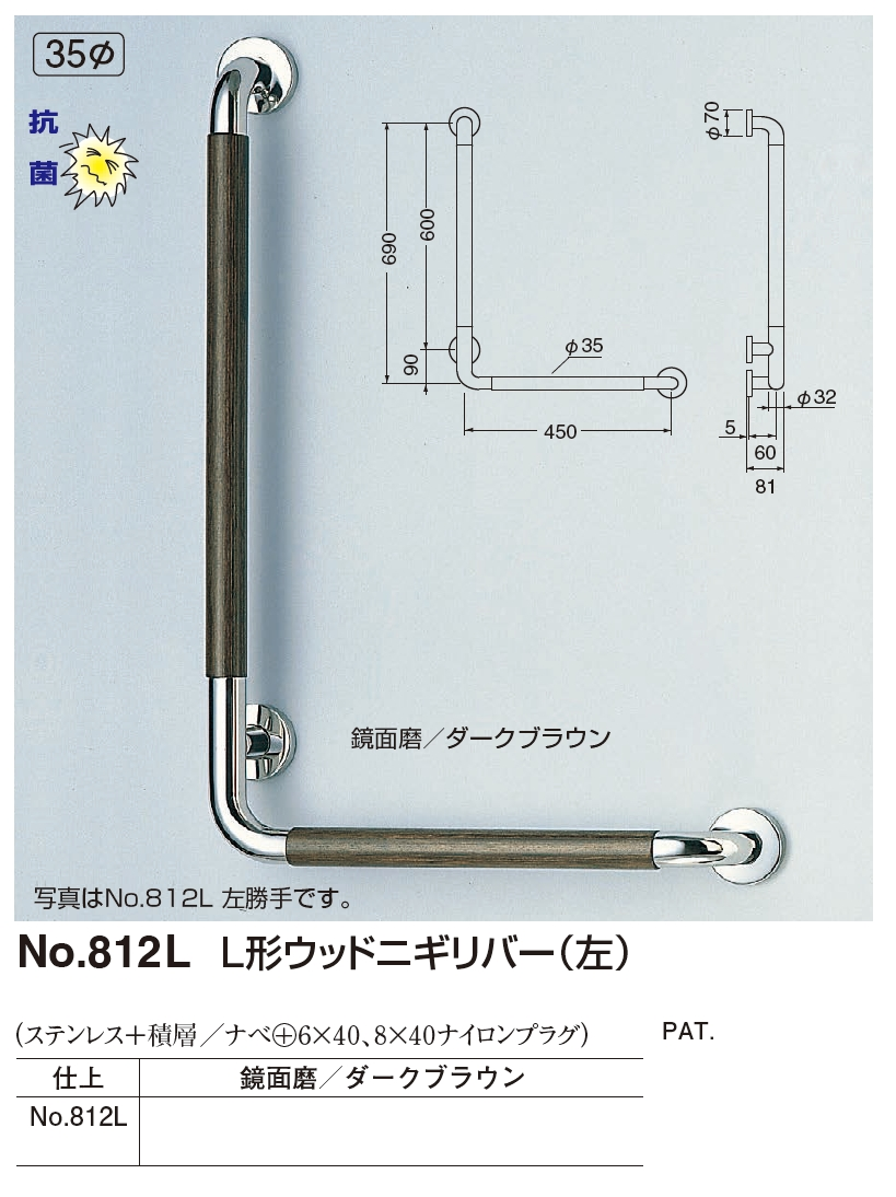 トイレ・浴室用手すり:ステンレス+積層 L形ウッドニギリバー(左) 690×450 送料無料(一部を除く)