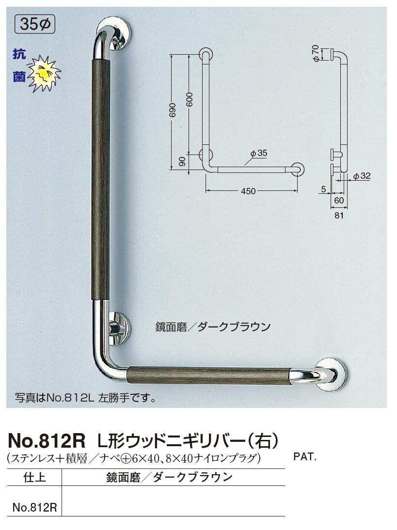 トイレ・浴室用手すり:ステンレス+積層 L形ウッドニギリバー(右) 690×450 送料無料(一部を除く)