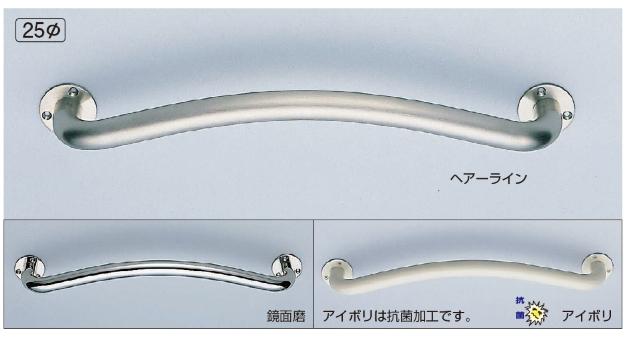 トイレ・浴室用手すり:ステンレス R形丸棒ニギリバー 91.5×475