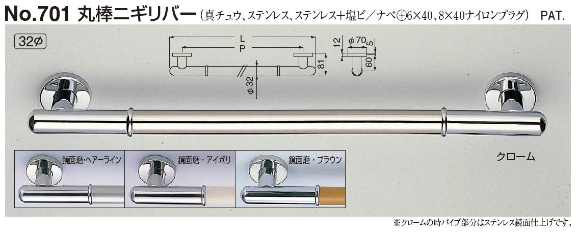手すり:真鍮、ステンレス 丸棒ニギリバー 800サイズ 送料無料(一部を除く)